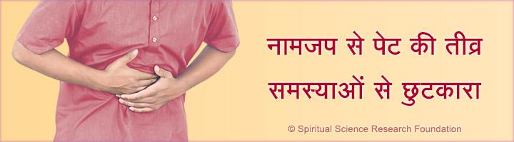अत्यधिक अम्लता एवं क्षुधापीडितता हेतु आध्यात्मिक उपचार