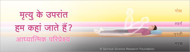 मृत्यु के उपरांत हम कहां जाते हैं ?