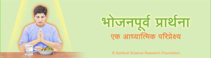 1-HINDI_prayer-food