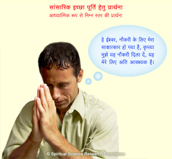 1-HIN_Prayer-expectation