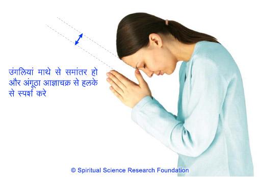 प्रार्थना करते समय उंगलिया मस्तक से समांतर हो और अंगूठा आज्ञाचक्र को हलके स्पर्श करे