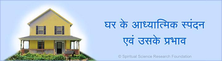 1-HIN-spiritual-vibrations