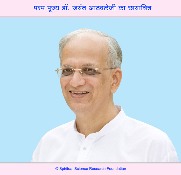 1-HIN_His_Holiness_Jayant_Athavale