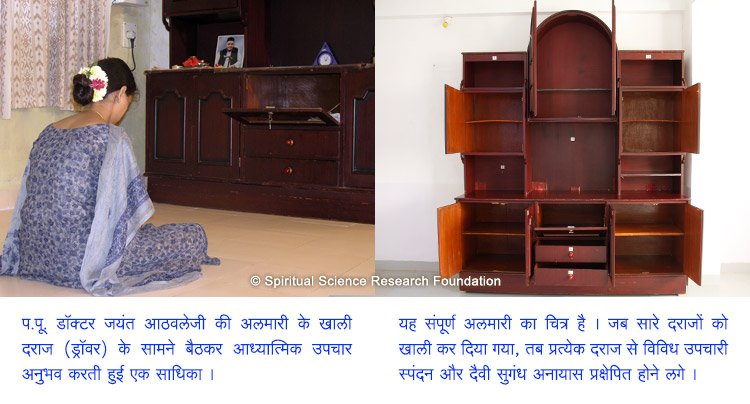 2-HIN-Cupboard-HH-Dr-Jayant-Athavale2-new