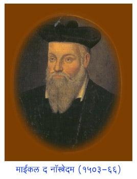 HIN_Nostradamus-art