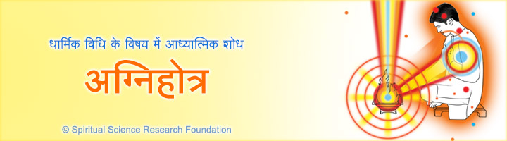 HIN_Landing-page-Agnihotra