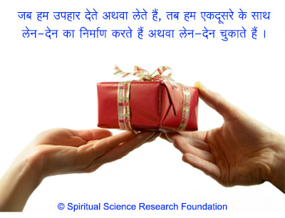 2-HIN_Exchanging-gifts