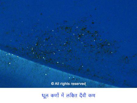 4-HIN_Divine-particles-dust