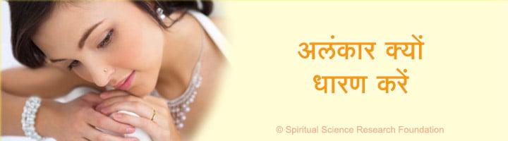 01-HIN-Why-to-wear-jewellery