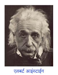 HIN_Einstein