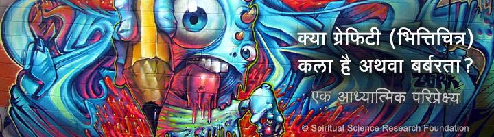 1-HIN_grafitti