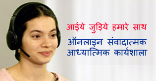 Attend-spiritual-workshops-HINDI