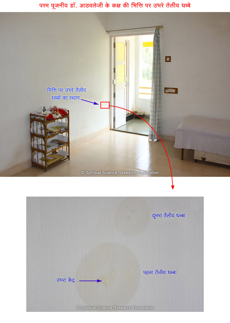 HIN-Oil-Stain-in-PP-Room