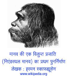 HIN_Neanderthal-Man