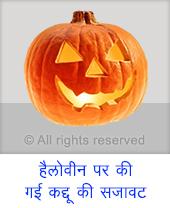2-HIN_pumpkin-halloween