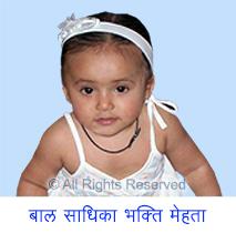 16. HIN_Bhakti