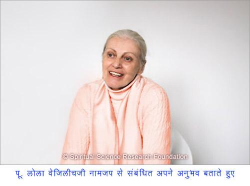 4-Hindi_p-lola-chanting
