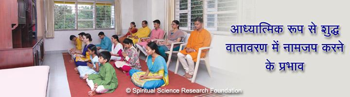 आध्यात्मिक रूप से शुद्ध वातावरण में नामजप करने के प्रभाव