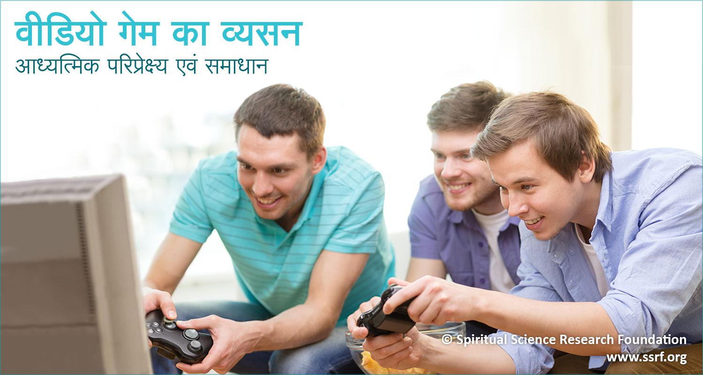 वीडियो गेम का व्यसन – आध्यत्मिक परिप्रेक्ष्य एवं समाधान
