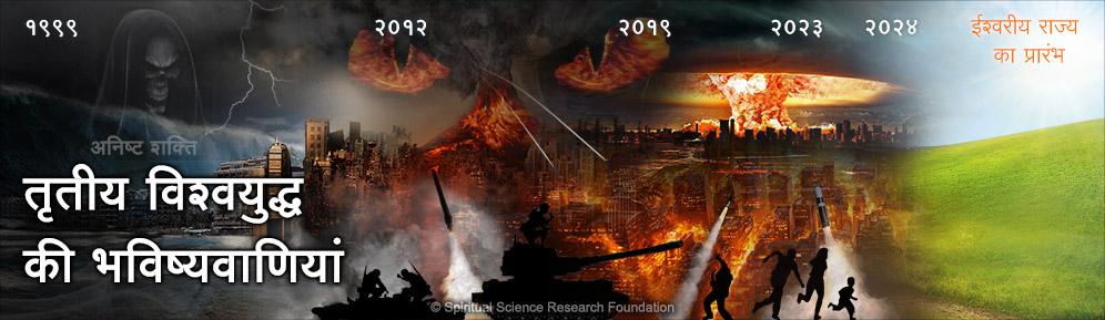 तृतीय विश्वयुद्ध की भविष्यवाणियां तथा इससे पूर्व और पश्चात घटित होने वाली घटनाएं
