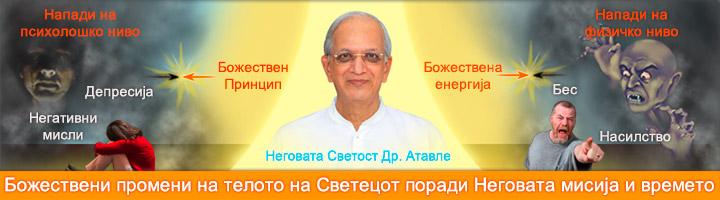 Божествени промени на телото на Светецот поради Неговата мисија и времето