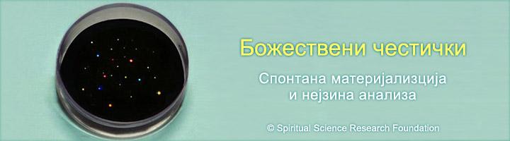 Божествени честички
