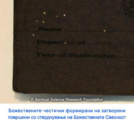 5_MKD_Divine-particles-folder