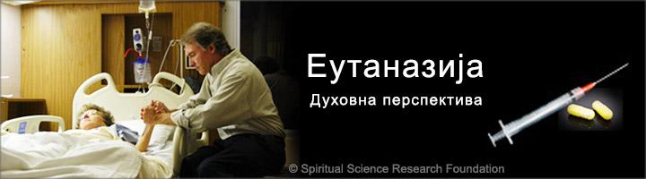 MKD_Euthanasia-landing