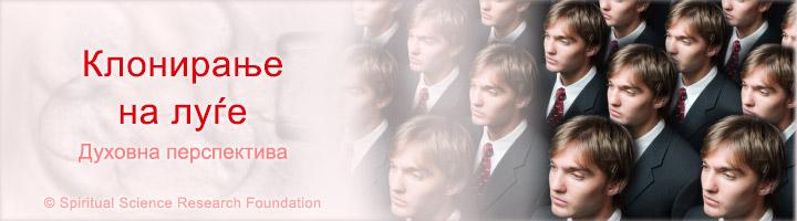 Клонирање на луѓе – духовна перспектива