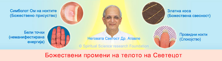 Божествени промени на духовно возвишеното лице