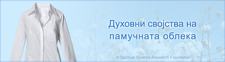 Духовни својства на памучните ткаенини и памучната облека