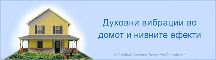 1-MKD-spiritual-vibrations