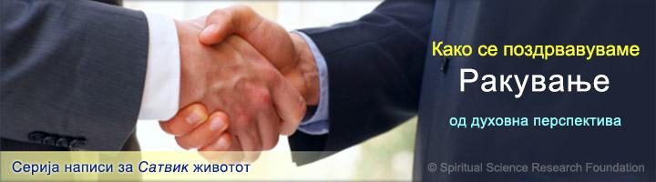 Ракување - духовна перспектива