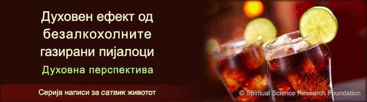 Духовни ефекти од безалкохолните газирани пијалоци