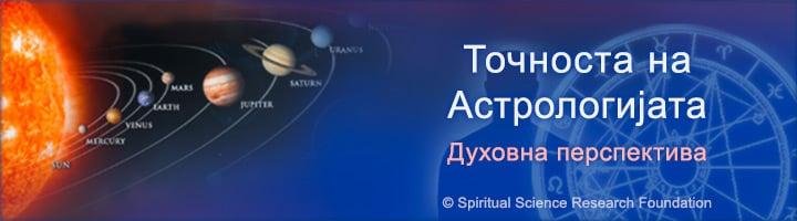 1.MKD_Astrology