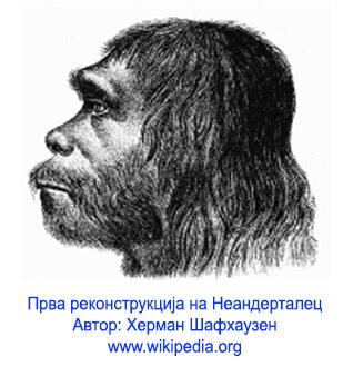 4-MKD-Neanderthal-Man