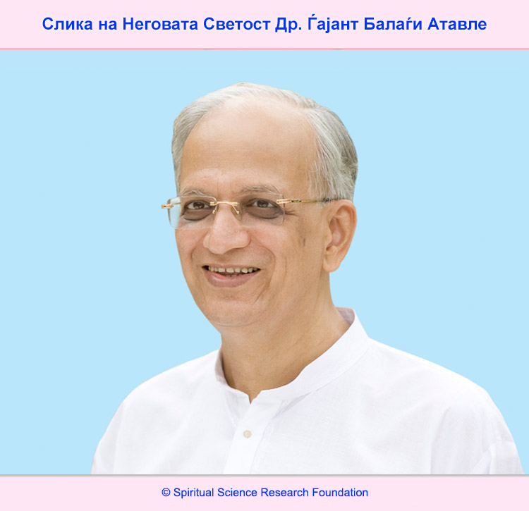 MKD_His_Holiness_Jayant_Athavale-1