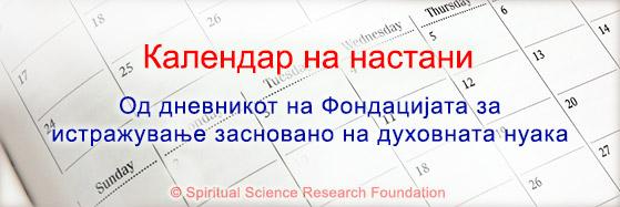 MKD-Calendar