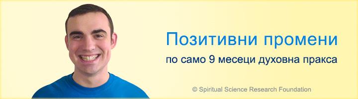 Позитивни промени по само девет месеци духовна пракса