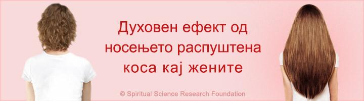 Распуштена коса - жените кои својата коса ја носат распуштена и духовниот ефект од таквото носење