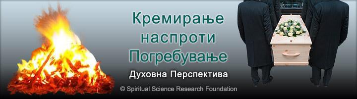 Кремирање или погреб - духовна перспектива