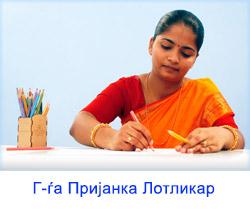 2-MKD_Ms-Priyanka-Lotlikar-250pix-wide