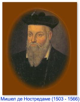 MKD-Nostradamus-art