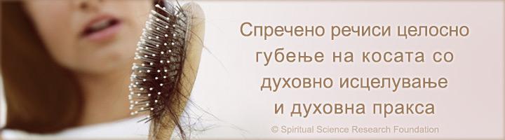 MKD-hairloss
