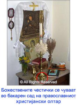 Единствени духовни искуства на трагачите поврзани со Божествените честички