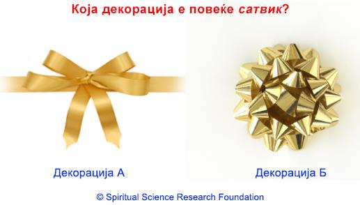 Давање и примање подароци