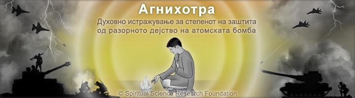Дали Агнихотра може да го спрeчи ефектот на нуклеарното зрачење