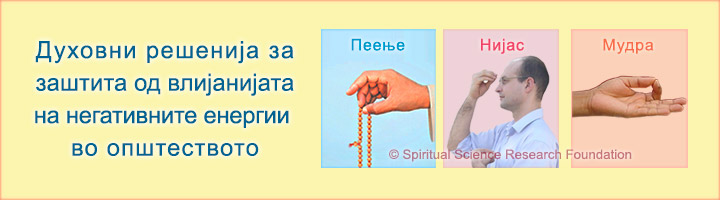 MKD_Spiritual-solutions-to-protect-oneself