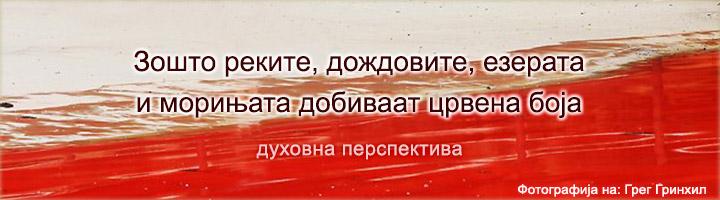 1-MKD-Rivers-rain-lake-sea-turning-red