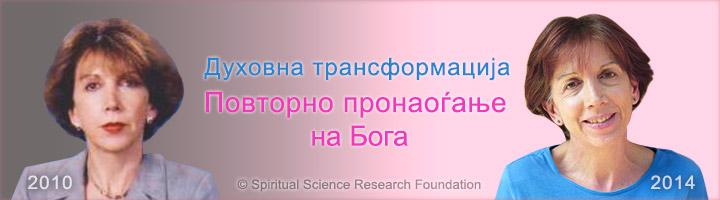 1-MKD_silvia_spiritual_transformation